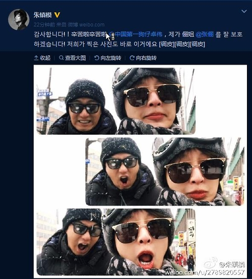 Above photos captured from South Korean actor Joo Jin-mo's Weibo account shows him on a date with Chinese actress Zhang Li in Japan.