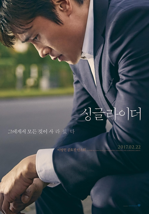 "This image provided by Warner Bros. Korea shows the poster for ""A Single Rider"""