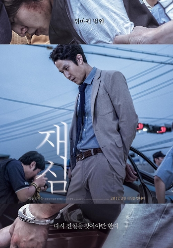 "This image, provided by Opus Pictures, is a poster for the South Korean movie ""New Trial."""