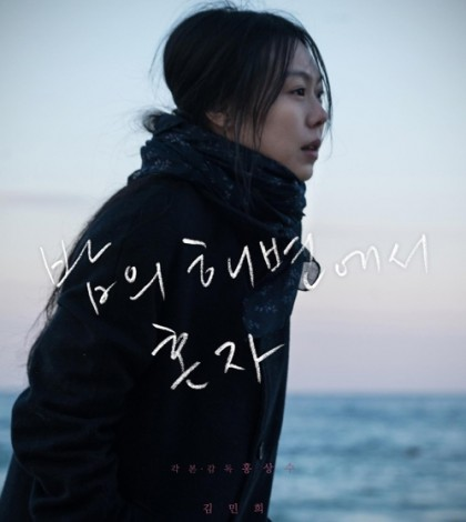 """This is a promotional poster for """"On the Beach at Night Alone."""" (Yonhap)"""