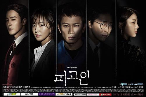 """Promotional image for SBS TV series """"Defendant"""""""