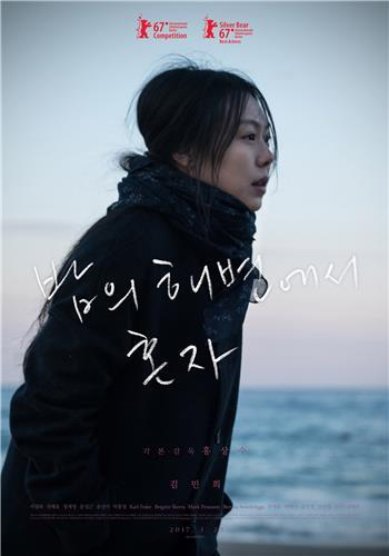 "A promotional poster for director Hong Sang-soo's new film ""On the Beach at Night Alone"""