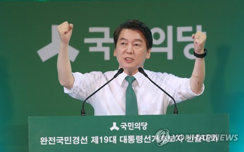 Ahn Cheol-soo delivers his acceptance speech at a gymnasium in the central city of Daejeon after winning the presidential nomination of the People's Party on April 4, 2017. (Yonhap)