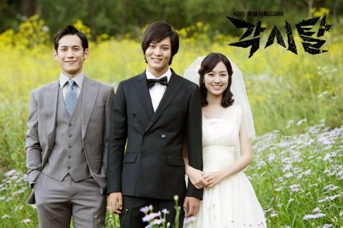 """A promotional image for the KBS 2TV series """"Bridal Mask"""" (Yonhap)"""