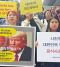 South Korean activists rebuke Chinese President Xi Jinping's controversial remarks on Korea's history. (Yonhap News Agency)
