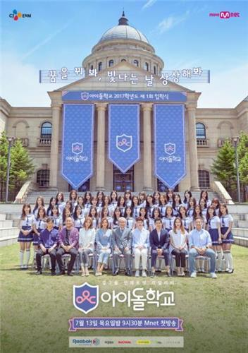 """A publicity image for Mnet's idol trainee show """"Idol School"""" (Yonhap)"""