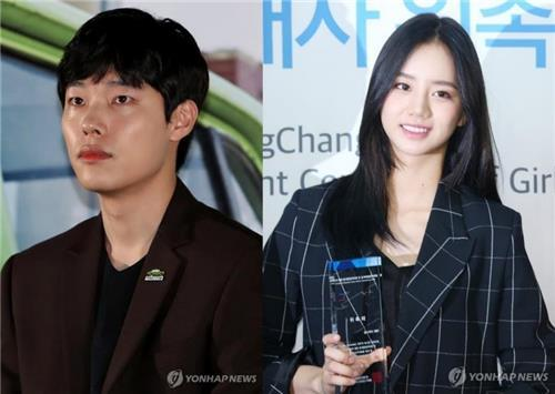 A composite image showing actor Ryu Jun-yeol (L) and singer-actress Hyeri (Yonhap)
