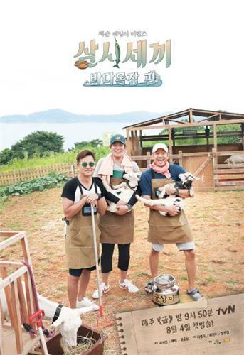 "A promotional image for tvN's ""Three Meals A Day: Sea Ranch"" (Yonhap)"