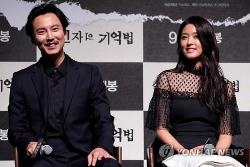 "Actors Kim Nam-gil and Seol Hyun smile during a news conference at a Seoul theater on Aug. 8, 2017, to promote ""Memoir of a Murderer."" The Korean crime thriller opens in September. (Yonhap)"