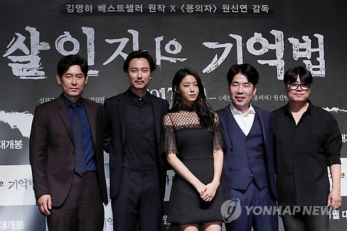 "Director Won Shin-yun and the main cast members of ""Memoir of a Murderer"" pose for the camera during a news conference for the film at a Seoul theater on Aug. 8, 2017. The Korean crime thriller opens in September. (Yonhap)"
