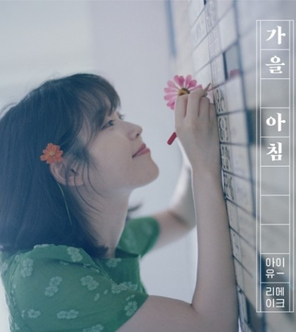 """A publicity image for IU's new song """"Autumn Morning"""" provided by Fave Entertainment (Yonhap)"""