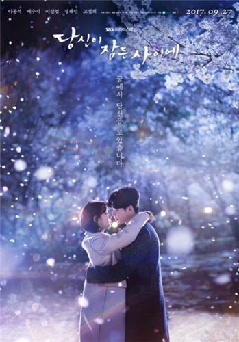 "This image provided by SBS shows a poster of ""While You Were Sleeping."" (Yonhap)"