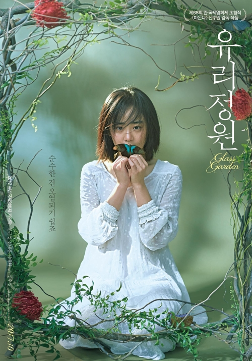 "This image provided by the Busan International Film Festival shows a promotional poster for ""Glass Garden,"" the opener of the 22nd edition of the festival. (Yonhap)"