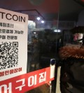 A restaurant in Seoul, South Korea, that accepts Bitcoin. Credit Yonhap/European Pressphoto Agency