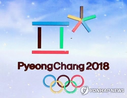 This undated file photo, provided by the organizing committee for the 2018 PyeongChang Winter Olympics, shows the competition's emblem. (Yonhap)