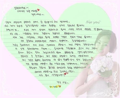 This image provided by YG Entertainment shows actress Choi Ji-woo's handwritten wedding announcement letter posted on her fan page on March 29, 2018. (Yonhap)