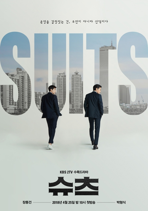 "A poster for ""Suit"" in this image provided by KBS 2TV. (Yonhap)"