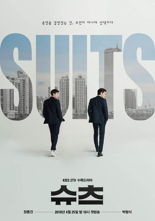 """is poster for """"Suits"""" was provided by KBS 2TV. (Yonhap)"""