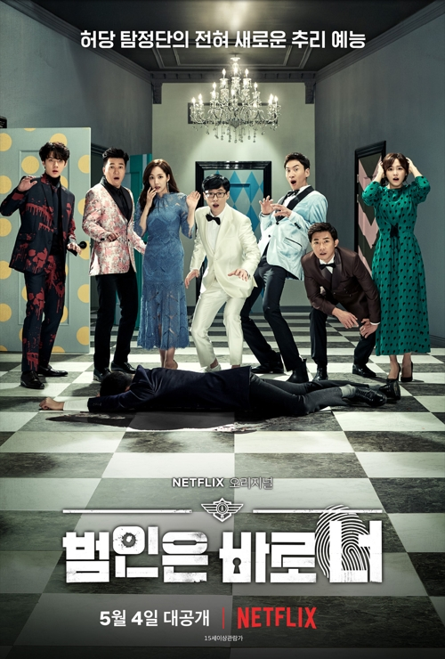 "A promotional poster for ""Busted! I Know Who You Are,"" Netflix's first original Korean variety show set to be released on May 4. (Yonhap)"