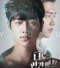 "This image provided by KBS 2TV shows a poster for ""Are You Human Too?"" (Yonhap)"