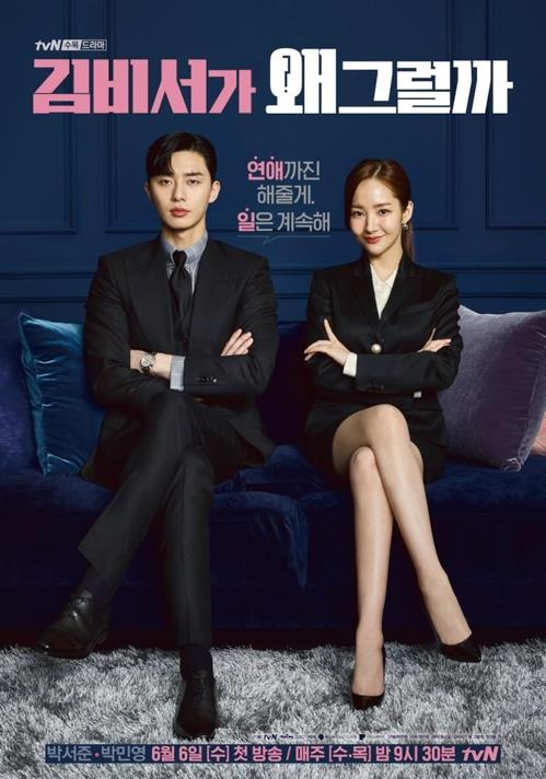 "This image provided by tvN shows the channel's new television series ""What's Wrong with Secretary Kim."" (Yonhap)"