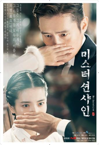 "This image provided by CJ E&M shows a poster for the upcoming television series ""Mr. Sunshine."" (Yonhap)"