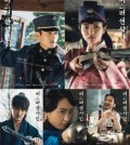"This image provided by CJ E&M shows a set of posters for the upcoming television series ""Mr. Sunshine."" (Yonhap)"