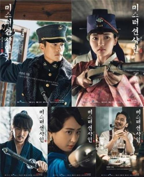 """This image provided by CJ E&M shows a set of posters for the upcoming television series """"Mr. Sunshine."""" (Yonhap)"""