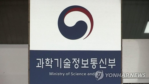 Ministry of Science and ICT (Yonhap)