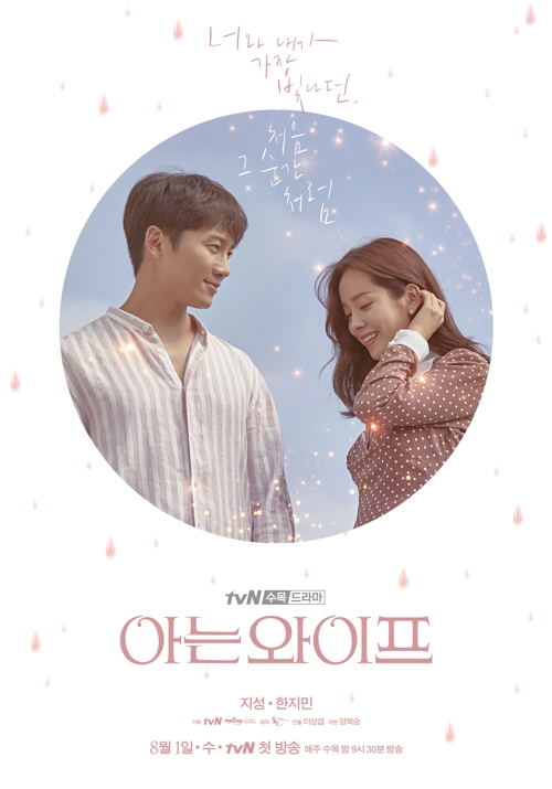 "A poster for ""Familiar Wife"" provided by tvN (Yonhap)"