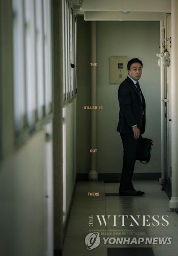 "This image provided by the Next Entertainment World is an English promotional poster for ""The Witness."" (Yonhap)"