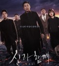 "A poster for ""Along With the Gods: The Last 49 Days"" (Yonhap)"