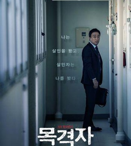 """A promotional poster for """"The Witness"""" (Yonhap)"""