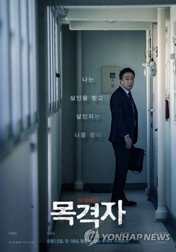 "A promotional poster for ""The Witness"" (Yonhap)"
