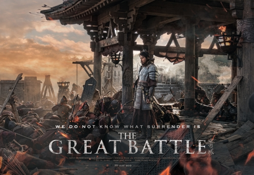 "A promotional poster for ""The Great Battle"" (Yonhap)"