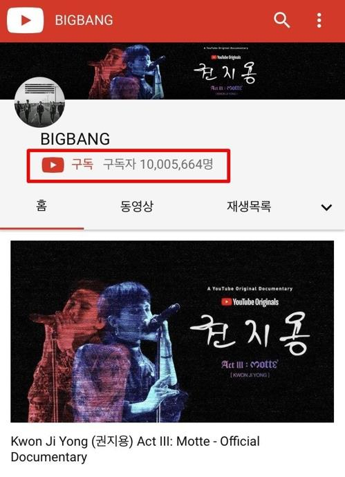 This image of BIGBANG's YouTube channel, captured from YouTube, is provided by YG Entertainment. (Yonhap)