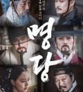 """A poster for """"Feng Shui,"""" set to hit local theaters on Sept. 19, 2018 (Yonhap)"""