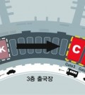This image shows the relocation plan of Asiana's ticketing counters and lounges at Incheon International Airport's No. 1 terminal. (Yonhap)