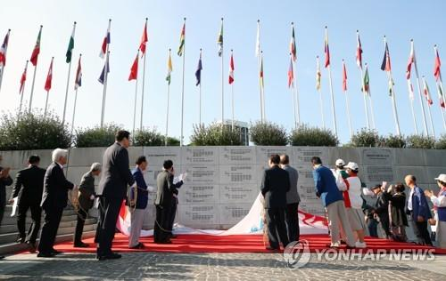 Officials unveil the Wall of Glory, a monument engraved with the names of workers and athletes who participated in the Seoul Olympics, at Olympic Park in Seoul to commemorate the 30th anniversary of the 1988 Olympic Games on Sept. 17, 2018. (Yonhap)