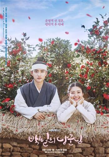 "A poster of ""Dear Husband of 100 Days"" is shown in this image provided by tvN. (Yonhap)"