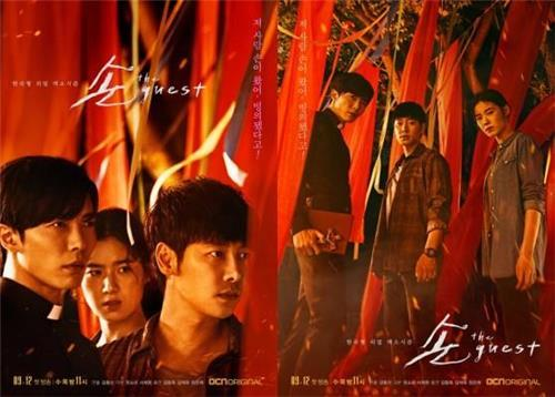 "Posters of ""The Guest"" are shown in this image provided by OCN. (Yonhap)"