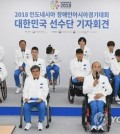 South Korean para athletes speak at a press conference at Icheon Training Center in Icheon, Gyeonggi Province, on Sept. 19, 2018, ahead of the Asian Para Games in Indonesia. (Yonhap)