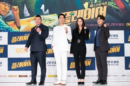 "In this photo provided by OCN, four actors of ""Player"" pose for photos during a press conference in Seoul on Sept. 20, 2018. (Yonhap)"