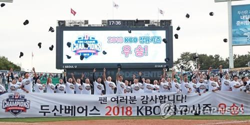Members of the Doosan Bears celebrate clinching the best regular season record in the Korea Baseball Organization following their 13-2 win over the Nexen Heroes at Jamsil Stadium in Seoul on Sept. 25, 2018. (Yonhap)