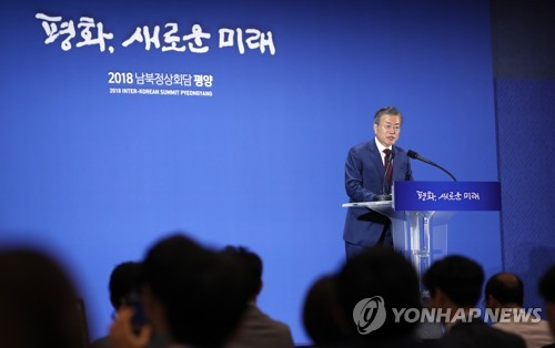 President Moon Jae-in holds a press conference in Seoul on Sept. 20, 2018, to address the nation on the outcome of his three-day trip to Pyongyang for a bilateral summit with North Korean leader Kim Jong-un. (Yonhap)