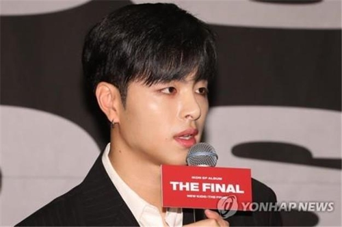 "iKON member Ju-ne apologizes for his brash behavior during a press conference for the release of the group's new album, ""New Kids: The Final,"" on Oct. 1, 2018. (Yonhap)"