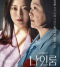"""A poster for tvN's new weekend series """"Room No. 9"""" (Yonhap)"""