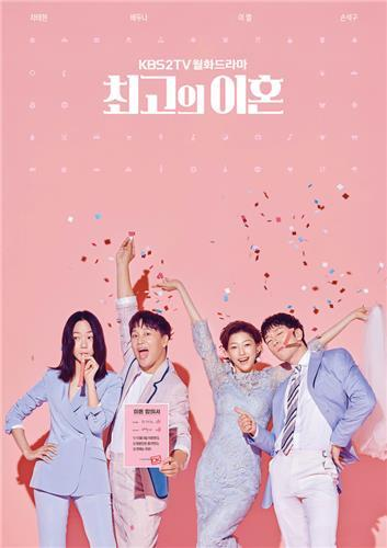 "A poster of the upcoming television show, ""The Best Divorce,"" in this image courtesy of KBS. (Yonhap)"