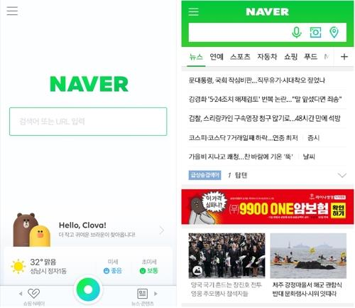 This photo shows the new first page of the mobile website of Naver Corp. (L) next to the previous one.