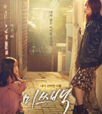 "A poster for ""Miss Baek"" (Yonhap)"